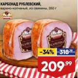 Скидка: Карбонад Рублевский варено-копченый из свинины