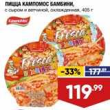 Магазин:Лента супермаркет,Скидка:Пицца Кампомос Бамбини