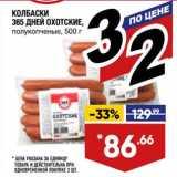 Магазин:Лента супермаркет,Скидка:Колбаса 365 Дней Охотские полукопченые