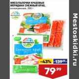 Магазин:Лента супермаркет,Скидка:Мясо /палочки крабовые Меридиан Снежный краб