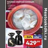 Магазин:Лента супермаркет,Скидка:Пельмени Сибирская коллекция