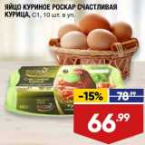 Магазин:Лента супермаркет,Скидка:Яйцо куриное Роскар Счастливая курица С1