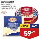 Магазин:Лента супермаркет,Скидка:Сыр President плавленый
