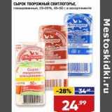 Магазин:Лента супермаркет,Скидка:Сырок творожный Свитлогорье глазированный 23-26%