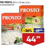 Скидка: Рис Prosto 62,5 г х 8  пак в уп