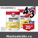 Магазин:Лента супермаркет,Скидка:Крупа 365 Дней Манная