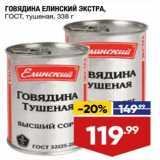 Магазин:Лента супермаркет,Скидка:Говядина Елинский Экстра ГОСТ Тушеная