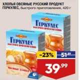 Магазин:Лента супермаркет,Скидка:Хлопья овсяные Русский продукт Геркулес