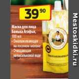 Магазин:Да!,Скидка:Маска для лица Банька Агафьи, 100 мл - Омолаживающая на лосином молоке - Очищающая на васильковой воде