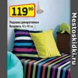 Подушка декоративная Василиса, 40 х 40 см