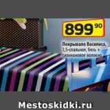 Покрывало Василиса, 1,5-спальное, бязь + силиконовое волокно