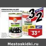 Магазин:Лента супермаркет,Скидка:Оливки /маслины 365 Дней