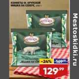 Скидка: Конфеты Ф. Крупской Мишка на севере