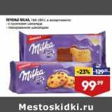 Скидка: Печенье Milka 168-200 г