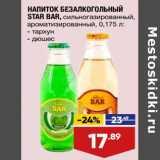Магазин:Лента супермаркет,Скидка:Напиток безалкогольный Star Bar