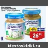 Скидка: Пюре овощное Бабушкино Лукошко