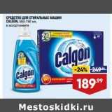 Скидка: Средство для стиральных машин Calgon