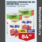 Полотенце бумажные Mr. Big мягкий знак кухонные