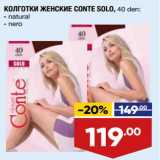 Магазин:Лента супермаркет,Скидка:Колготки женские Conte Solo 40 den