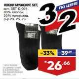 Магазин:Лента супермаркет,Скидка:Носки мужские Set