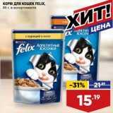 Магазин:Лента супермаркет,Скидка:Корм для кошек Felix