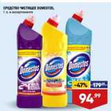 Скидка: Средство чистящее Domestos