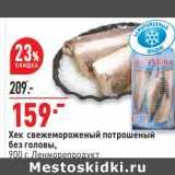 Магазин:Окей супермаркет,Скидка:Хек свежемороженый потрошеный без головы, Ленморепродукт