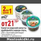 Магазин:Окей супермаркет,Скидка:Салат из морской капусты крабовый /в сырном соусе Балтийский берег