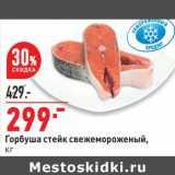 Магазин:Окей супермаркет,Скидка:Горбуша стейк свежемороженый