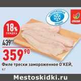 Магазин:Окей супермаркет,Скидка:Филе трески замороженное О`КЕЙ