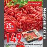 Магазин:Окей супермаркет,Скидка:Фарш охлажденный из мраморной говядины Мираторг