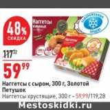 Магазин:Окей супермаркет,Скидка:Наггетсы с сыром Золотой Петушок / наггетсы хрустящие