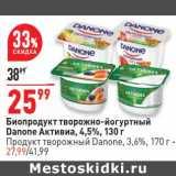 Магазин:Окей супермаркет,Скидка:Биопродукт творожно-йогуртный Danone Активиа 4,5% 130 г - 25,99 руб / Продукт творожный Danone 3,6% 170 г - 27,99 руб