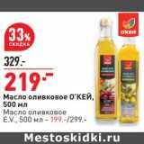 Скидка: Масло оливковое О