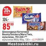 Скидка: Шоколадные батончики Bounty /Snickers / Mars/ Twix  мультипак 192 - 220 г - 85,99 руб/ мультипак  Milky Way 130 г - 62,99 руб
