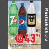 Напиток безалкогольный газированный Pepsi -Cola / 7 Up / Эвервесс , Объем: 1.25 л
