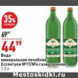 Вода минеральная лечебная Ессентуки №17/№4 газированная , Объем: 1.5 л