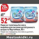 Пюре ФрутоНяня - 52,49 руб / 42,99 руб , Вес: 80 г
