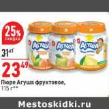 Пюре Агуша фруктовое , Вес: 115 г