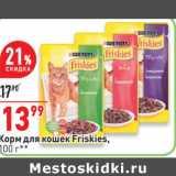 Магазин:Окей супермаркет,Скидка:Корм для кошек Friskies