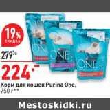 Корм для кошек Purina One  , Вес: 750 г