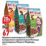 Магазин:Окей супермаркет,Скидка:Шарики шоколадные /Хлопья кукурузные карамельные / Кольца шоколадные Маша и Медведь