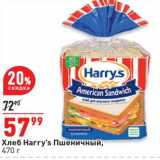 Хлеб Harry's Пшеничный , Вес: 470 г