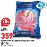 Креветки варено-мороженые 90/120 Sailor
