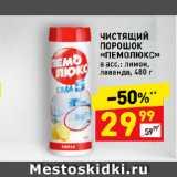Магазин:Дикси,Скидка:ЧИСТЯЩИЙ ПОРОШОК «ПЕМОЛЮКС» в асс.: лимон, лаванда