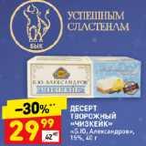 ДЕСЕРТ ТВОРОЖНЫЙ «ЧИЗКЕЙК» «Б.Ю. Александров», 15%