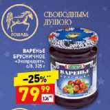 ВАРЕНЬЕ БРУСНИЧНОЕ «Экопродукт», с/б