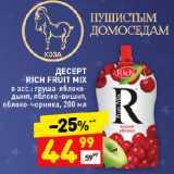 ДЕСЕРТ RICH FRUIT MIX в асс.: груша-яблоко-дыня, яблоко-вишня, яблоко-черника