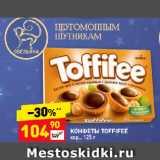 КОНФЕТЫ TOFFIFEE кор.