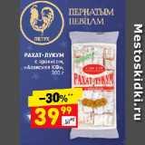 РАХАТ-ЛУКУМ с арахисом, «Азовская КФ»